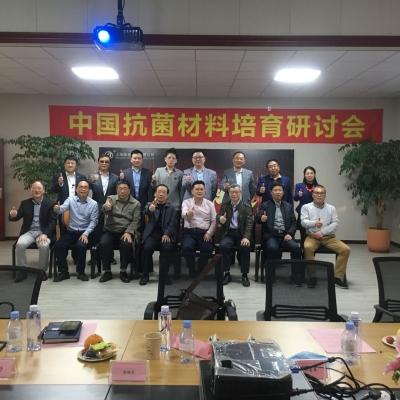 博授堂承办:中国抗菌市场培育研讨会——疫情后时代,健康材料技术的应用探索