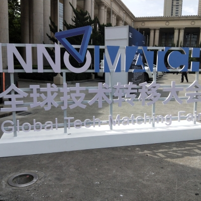 全球技术转移大会5月31日在上海举行